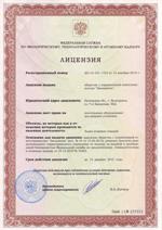 Лицензия №279395 на изготовление оборудования для ядерных установок